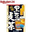 山本漢方 黒豆麦茶(10g*26包)【山本漢方】