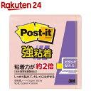 ポスト イット 強粘着ノート パステルピンク 650SS-RPP(90枚入)