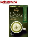 ブレンディ カフェラトリー スティック コーヒー 濃厚抹茶ラテ(12g*6本入)
