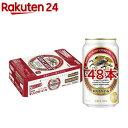 キリンラガービール(350ml*48本セット)【k0b】【ラガー】