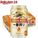 キリン 一番搾り生ビール(350mL*48本セット)【一番搾...