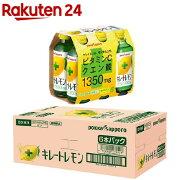 キレートレモン ケース(155mL*24本入)【キレートレモン】