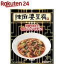 陳麻婆 陳麻婆豆腐 レンジタイプ(70g 2袋入)