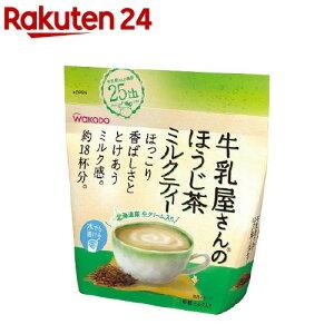 牛乳屋さんのほうじ茶ミルクティー 袋(200g)【牛乳屋