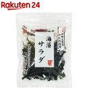 宝海草 国内産5種の海藻サラダ(12g)