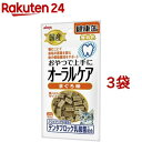 国産 健康缶 オーラルケア まぐろ味(30g*3袋セット)