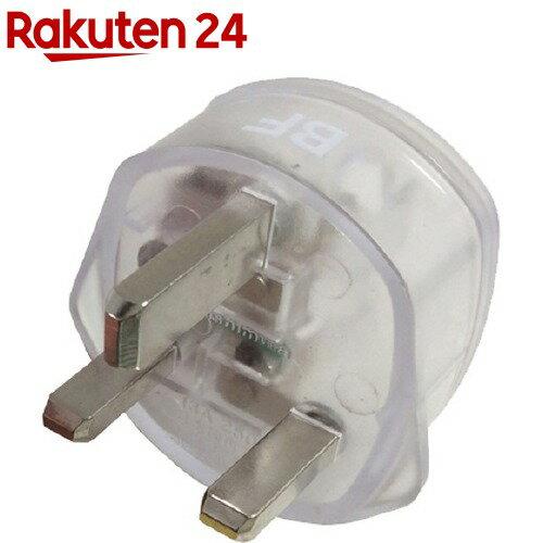 カシムラ 海外旅行用光る変換プラグBFタイプ NTI-54(1コ入)【カシムラ】