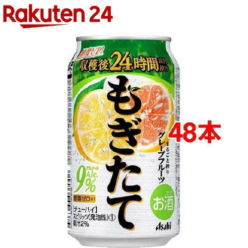 アサヒ もぎたてまるごと搾り グレープフルーツ 缶(350mL*48本セット)【アサヒ もぎたて】