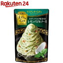 ハインツ 大人むけのパスタ ココナッツミルク仕立てのレモンバジルソース(120g)【ハイ