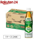 ヘルシア 緑茶 スリムボトル(350mL*24本入...