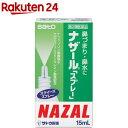 【第2類医薬品】【訳あり】ナザール「スプレー」(15mL)【KENPO_02】【ナザール】
