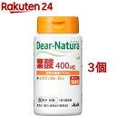 ディアナチュラ 葉酸(60粒*3コセット)【Dear-Nat...