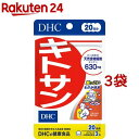 DHC キトサン 20日(60粒*3コセット)【DHC サプ...