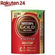 ネスカフェ ゴールドブレンド カフェインレス エコ&システムパック(60g)【イチオシ】【ネスカフェ(NESCAFE)】