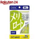 DHC メリロート 20日分(40粒入)【zsks2019】【イチオシ】【d2rec】【100ycp...
