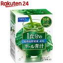 ファンケル 1食分のケール青汁(3.4g*30本入)【ファンケル】