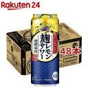 キリン 麹レモンサワー(500ml*48本セット)
