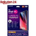 エレコム iPad Pro 11インチ 保護フィルム BLカット 衝撃吸収 高硬度 TB-A20PMFLMFG(1枚)