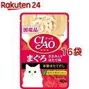 いなば チャオ パウチ まぐろ ささみ入り ほたて味(40g 16コセット)【チャオシリーズ(CIAO)】 キャットフード