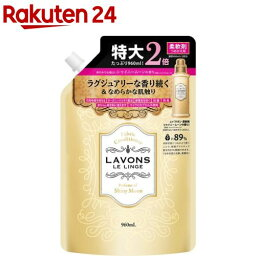 <strong>ラボン</strong> <strong>柔軟剤</strong> シャイニームーンの香り 大容量 詰め替え(960ml)【イチオシ】【bnad01】【ラ・ボン ルランジェ】