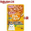チャオ 旨みスープ パウチ まぐろ ほたて貝柱入り(40g 6袋セット)【チャオシリーズ(CIAO)】
