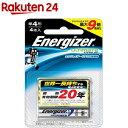 エナジャイザー リチウム乾電池 単4形 LIT BAT AAA 4PK(4本入)【エナジャイザー】