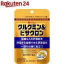 ハウス クルクミン&ビサクロン 粒タイプ 20日分(20g)【ハウス】