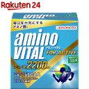 アミノバイタル 2200mg(30本入)【アミノバイタル(AMINO VITAL)】
