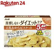 リセットボディ 豆乳おからビスケット(22g*4袋入)【リセットボディ】