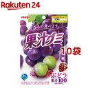 果汁グミ ぶどう(51g*10コ)【果汁グミ】