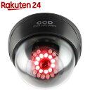 ダミーカメラ 赤外線ドーム型(発光T)(ブラック) OS-168R(1台)【送料無料】
