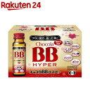チョコラBB ハイパー(50ml*10本入)【チョコラBB】...