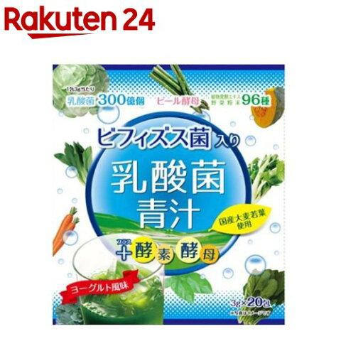 ビフィズス菌入り乳酸菌青汁(3g*20包)【YUWA(ユーワ)】