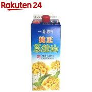 平田 純正菜種油 一番搾り 紙パック(1250g)【rank_review】【HOF13】【平田産業】