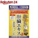 肝臓エキス配合3種ウコン・カキ・シジミ粒(250mg*120粒)