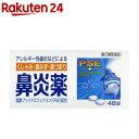 【第(2)類医薬品】鼻炎薬A クニヒロ(48錠)【KENPO...
