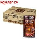 【訳あり】ヘルシアコーヒー 微糖ミルク(185g*30本入)【イチオシ】【ヘルシア】