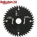 SK11 くろ 充電丸鋸用 木工用チップソー 110*40P(1コ入)