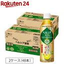 【訳あり】ヘルシア 緑茶 うまみ贅沢仕立て(500mL*48...
