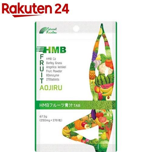 HMB フルーツ青汁 粒(270粒入)【送料無料】
