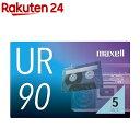 マクセル カセットテープ 90分 UR-90N(5本組)【マクセル(maxell)】
