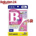 DHC ビタミンBミックス 60日(120粒*5袋セット)【...