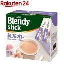 ブレンディスティック紅茶オレ(11g*30本入)【StampgrpB】【ブレンディ(Blendy)】