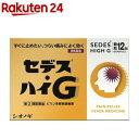 【第(2)類医薬品】セデス・ハイG(12包)【KENPO_08】【セデス】