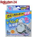 ドラム式洗濯槽泡クリーナー(50g*3包)【イチオシ】...