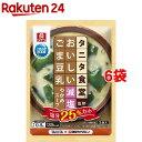 リケン タニタ食堂監修 おいしい減塩ごま豆乳わかめスープ*6コ(3袋入6コセット)【リケン】