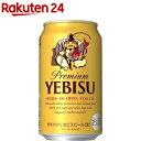 サッポロ エビスビール ヱビス(350ml*24本)【ヱビスビール】