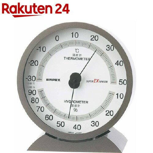 エンペックス スーパーEX高品質温 湿度計 EX-2717 メタリックグレー(1コ入)【EMPEX(エンペックス)】