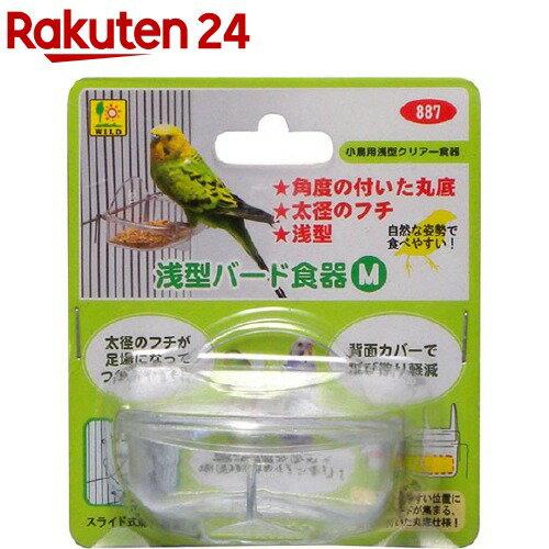 浅型バード食器 Mサイズ(1コ入)