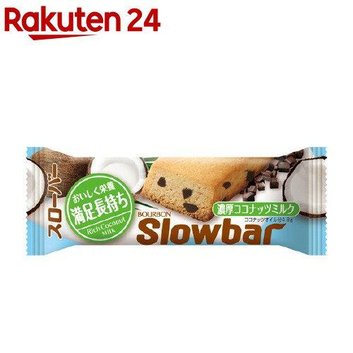 ブルボン スローバー 濃厚ココナッツミルク(41g)【スローバー】